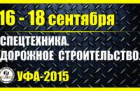 spectehnika-dorozhnoe-stroitelstvo-2015