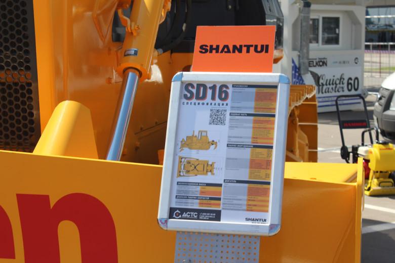 Бульдозер Shantui SD16